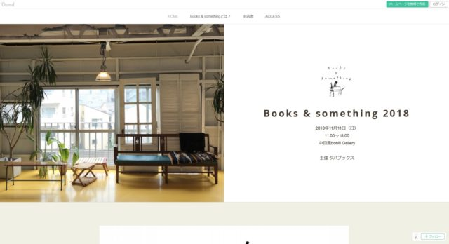 【11月11日】東京:中目黒 「Books & something 2018」