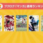 松山ケンイチと染谷将太がイエスとブッダ!実写ドラマも始まる『聖☆おにいさん』急上昇!マンガランキング 2018年10月7日~13日