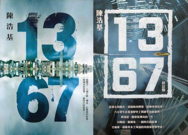 『13・67』台湾版と香港版書影