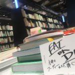 12月11日オープン、入場料のある書店!?本と出会うための本屋「文喫」