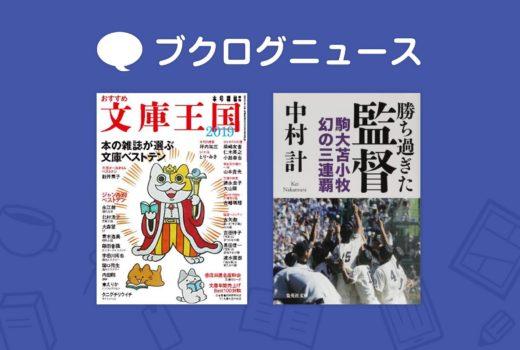 『おすすめ文庫王国2019』ベストテン!