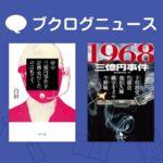 12月10日、「三億円事件」から50年。あの事件を知るための関連作