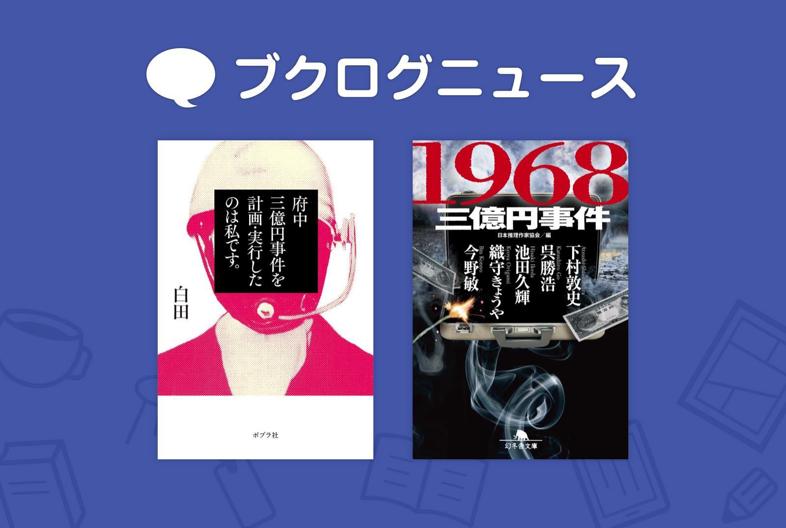 三億円事件の犯人に迫る作品『府中三億円事件を計画・実行したのは私です。』『1968 三億円事件』含め5作