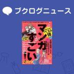 結果発表!『このマンガがすごい!2019』(宝島社)本日発売!今年もブクログスタッフも参加!