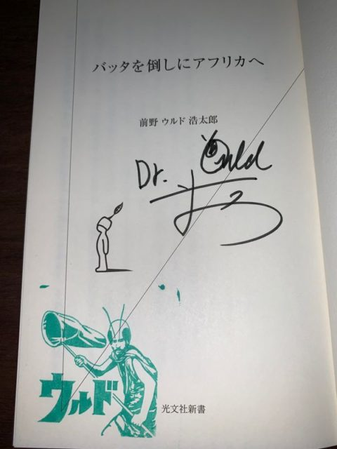 前野ウルド浩太郎さんのサイン&スタンプ