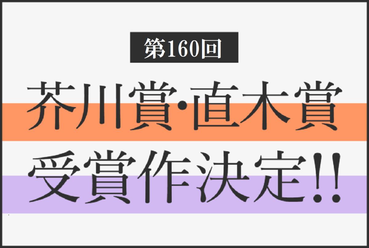 第160回芥川賞・直木賞受賞作決定!あらすじ・概要