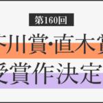 第160回芥川賞に上田岳弘さん「ニムロッド」及び町屋良平さん「1R1分34秒」 、直木賞に真藤順丈さん『宝島』が選ばれました!