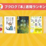 王様のブランチで西加奈子さんが勧めた、画家と少女の物語『両方になる』が急上昇中!本ランキング 2019年1月6日~12日