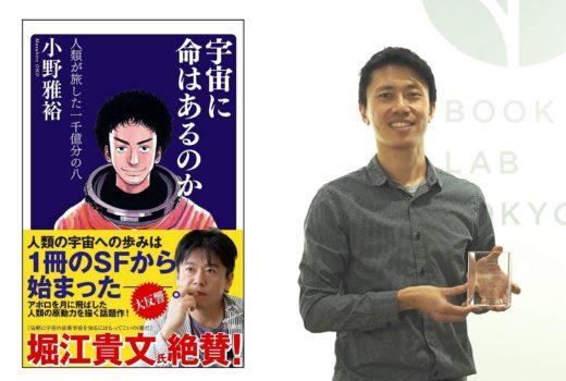ブクログ大賞受賞、小野雅裕さんインタビュー前編