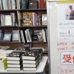 柴田元幸さんトークイベント、J.D.サリンジャー生誕100周年×映画「ライ麦畑の反逆児 ひとりぼっちのサリンジャー」公開記念『サリンジャーとアメリカ文学』レポート!