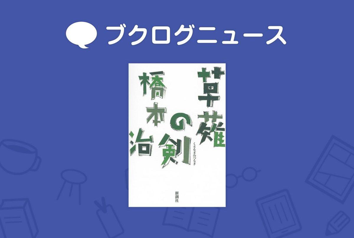 作家、橋本治さん逝去 小説『桃尻娘』から『男の編み物』まで
