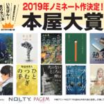 2019年本屋大賞ノミネート作品発表!ノミネート10タイトルと著者情報を一挙紹介!