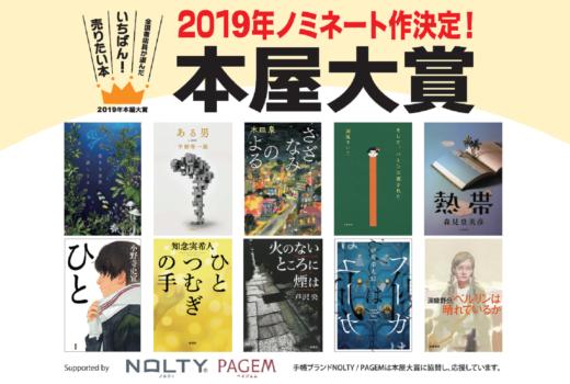 本屋大賞2019年ノミネート作決定!