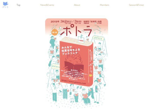 「ブックフェア ポトラ」ホームページ