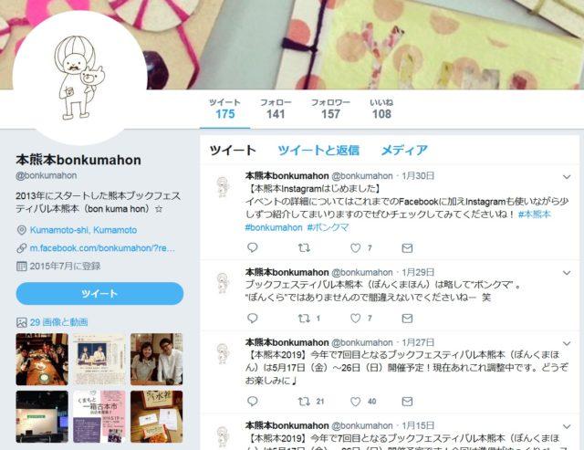 熊本ブックフェスティバル本熊本