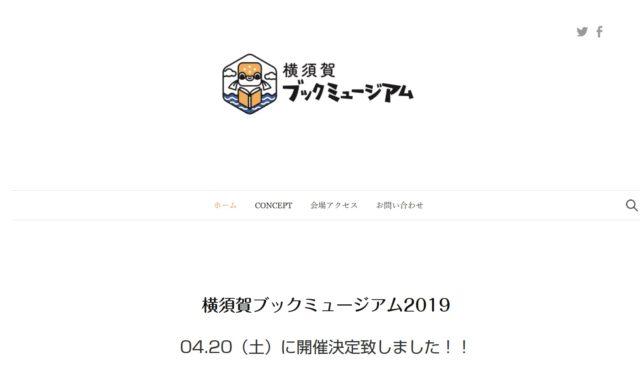 横須賀ブックミュージアム2019