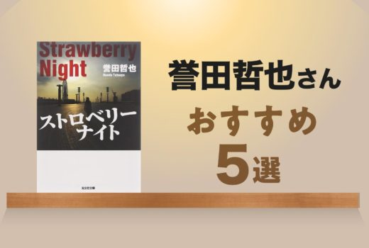 誉田哲也さんおすすめ代表作5選 青春小説から警察小説まで