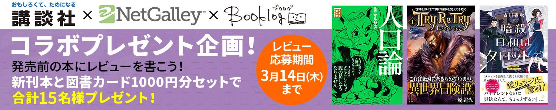 本と図書カード1000円分がもらえる!講談社×NetGalley×ブクログ コラボプレゼント企画!「発売前の本にレビューを書こう!」キャンペーン開催!