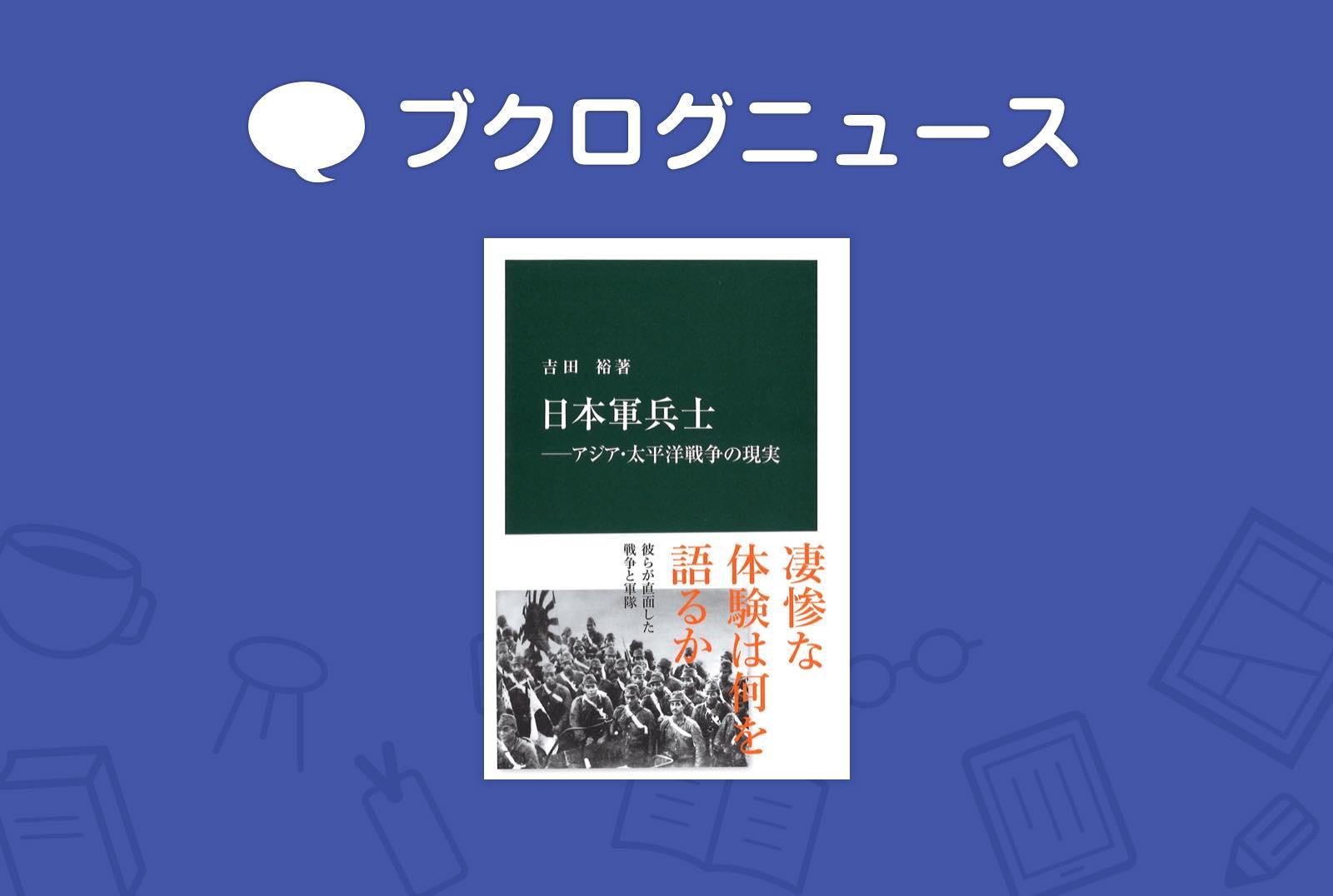 新書大賞2019結果発表!1位は吉田裕『日本軍兵士』に
