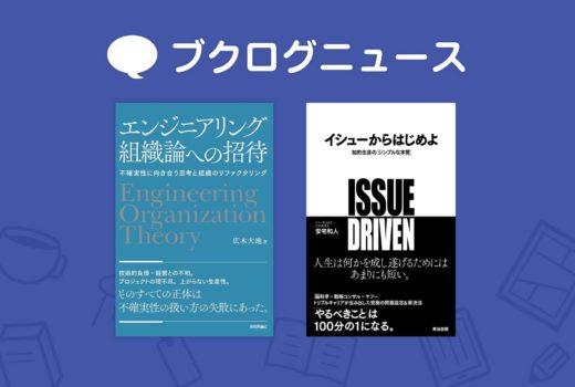 「ITエンジニア本大賞」発表!広木大地さん、安宅和人さんが大賞受賞!