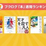 西加奈子さんがすすめる珠玉の恋愛小説とは―!?本ランキング2019年2月3日~2月9日
