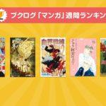 『ダンジョン飯』の7巻、発売日決定でランキング急上昇!マンガランキング3月3日~9日