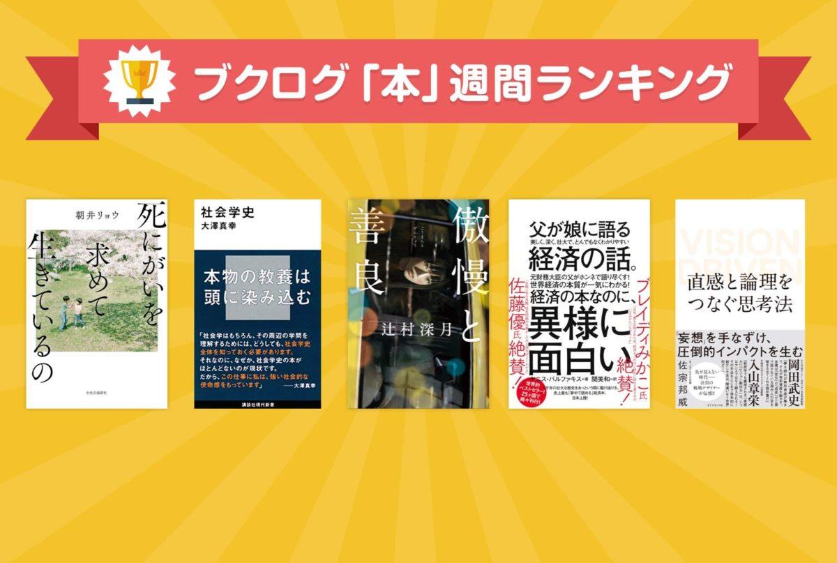 恩田陸さん『蜜蜂と遠雷』とうとう文庫化!本ランキング3月17日~23日
