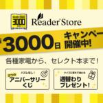 ソニーの電子書籍ストアReader Store開店3,000日アニバーサリーキャンペーン開催中!ハズレなし!の「アニバーサリーくじ」から、クイズに答えて当たる「週替わりプレゼント」!