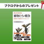 陸上植物が生まれてから約5億年!「動けない植物」の仰天の戦略!日本植物病理学会編『植物たちの戦争 病原体との5億年サバイバルレース』を5名様へ!