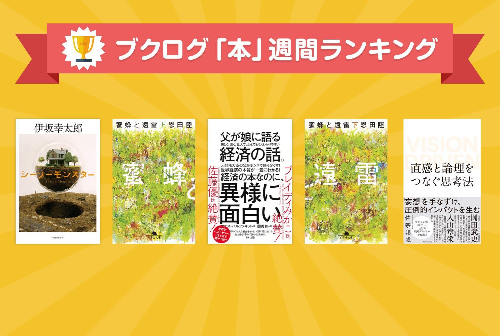 『蜜蜂と遠雷』とうとう文庫化、ランキング進出!本ランキング4月7日~13日