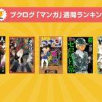 『進撃の巨人』『ダンジョン飯』など人気コミック勢ぞろい!マンガランキング4月7日~4月13日