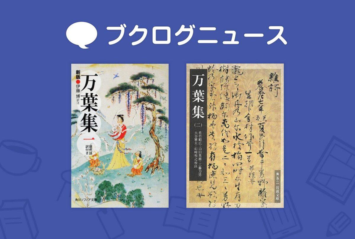 新元号「令和」の典拠は『万葉集』!ブクログからオススメの参考書!