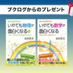 難しくて退屈なのは「試験のための学校物理・学校数学」のせいだった!志村史夫さん『いやでも物理が面白くなる〈新版〉』『いやでも数学が面白くなる』を合計10名様へプレゼント!