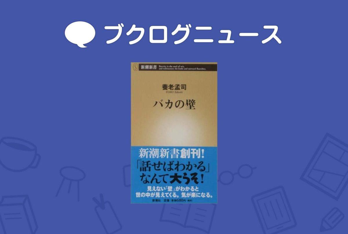 平成で売れた実用書ベストセラーランキング・ベスト30!―「世界一受けたい授業」から