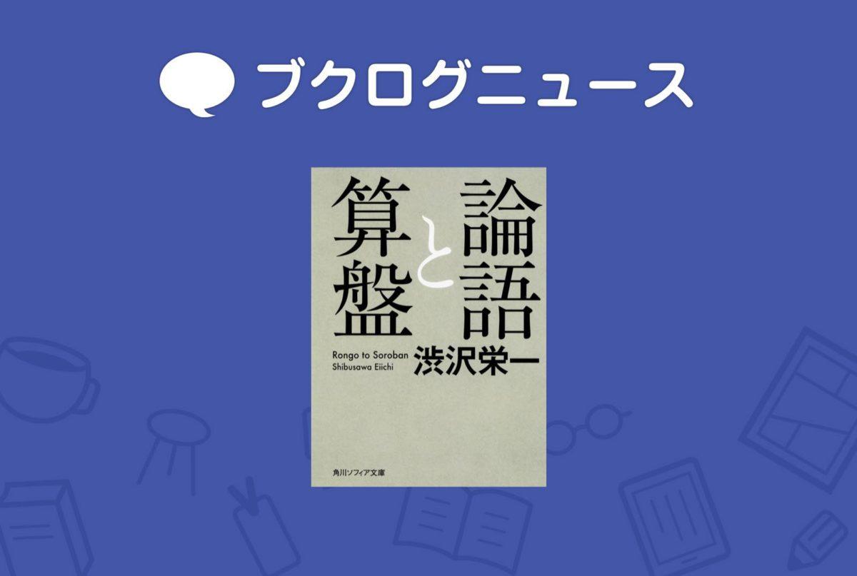 20年ぶりの新紙幣デザイン!肖像に選ばれた渋沢栄一代表作、 『論語と算盤』に脚光が!