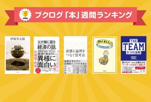 伊坂幸太郎さん最新作『シーソーモンスター』が圧倒的1位に!本ランキング3月31日~4月6日