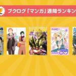 浦沢直樹さん待望の最新作『あさドラ!』がランキング上位を狙うー3月31日~4月6日マンガランキング