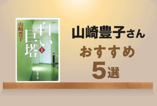『白い巨塔』はじめとした社会派小説の名手、山崎豊子おすすめ・代表作5選