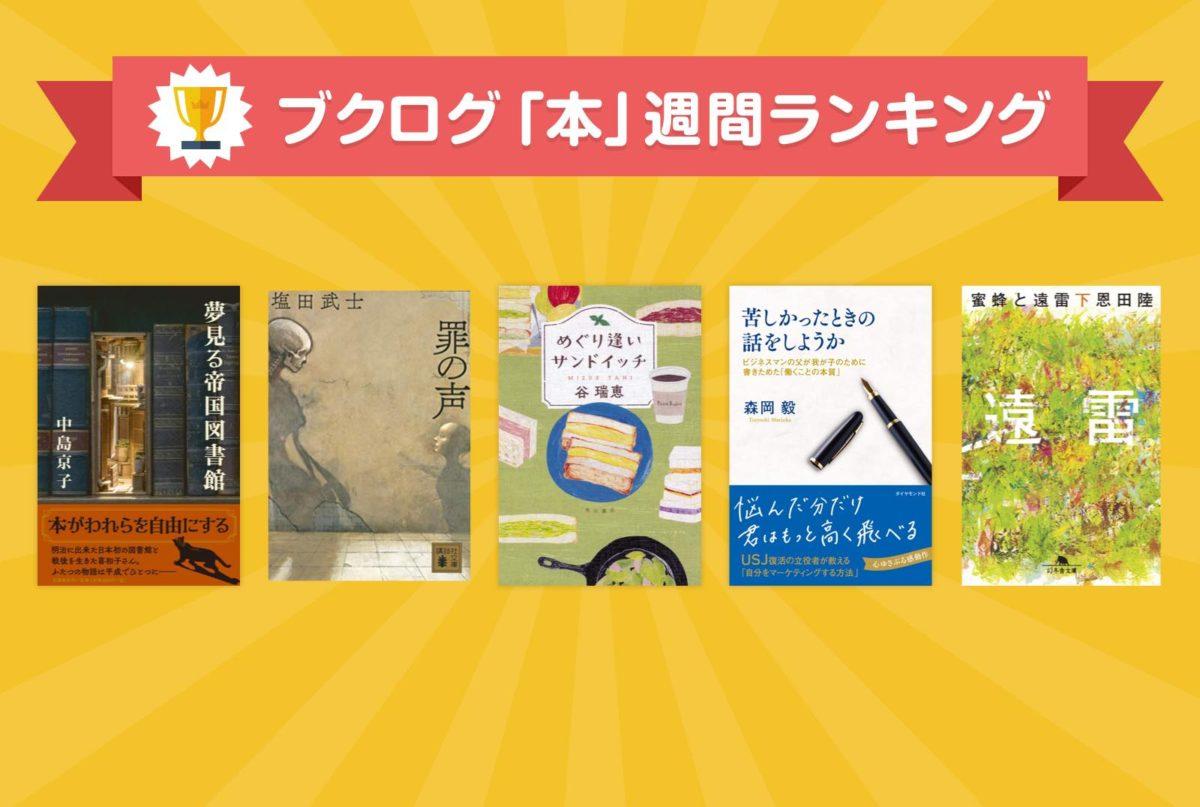 ランキングトップ3総入れ替え、そして東野圭吾さんの7月新刊も!本ランキング5月12~18日