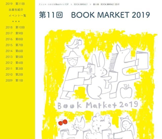 2019Bookmarket