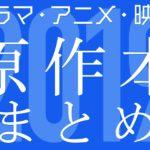 2019年夏ドラマ、アニメ、映画の原作本まとめ