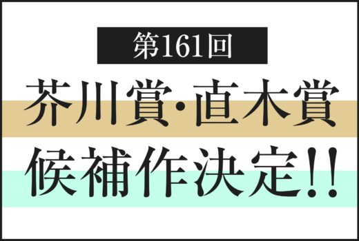 第161回芥川賞・直木賞候補作発表!