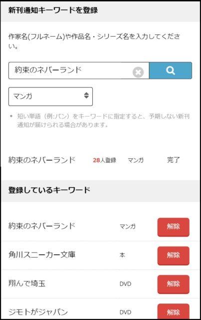 ブクログ新刊通知機能モバイル画面