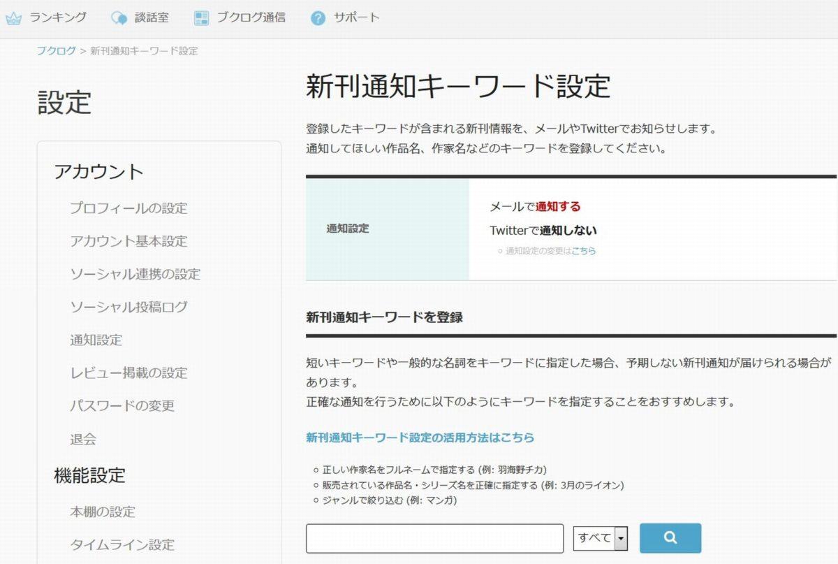 ブクログ新刊通知機能の画面と解説