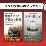 献本!「地球規模の化学物質汚染」のあまりにも深刻な状況――日本環境化学会『地球をめぐる不都合な物質』と、「勝者の歴史」が覆い隠した「王家の真実」を最新生命科学が解明する!石浦章一さん『王家の遺伝子 DNAが解き明かした世界史の謎』を合計10名様へ!