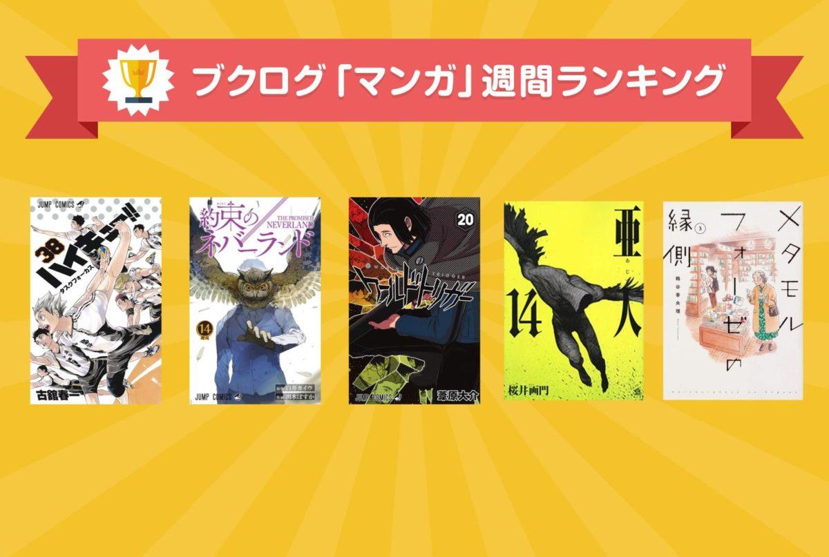 『ハイキュー!!』『約束のネバーランド』等人気作新刊勢ぞろい!―マンガランキング6月2日~6月8日