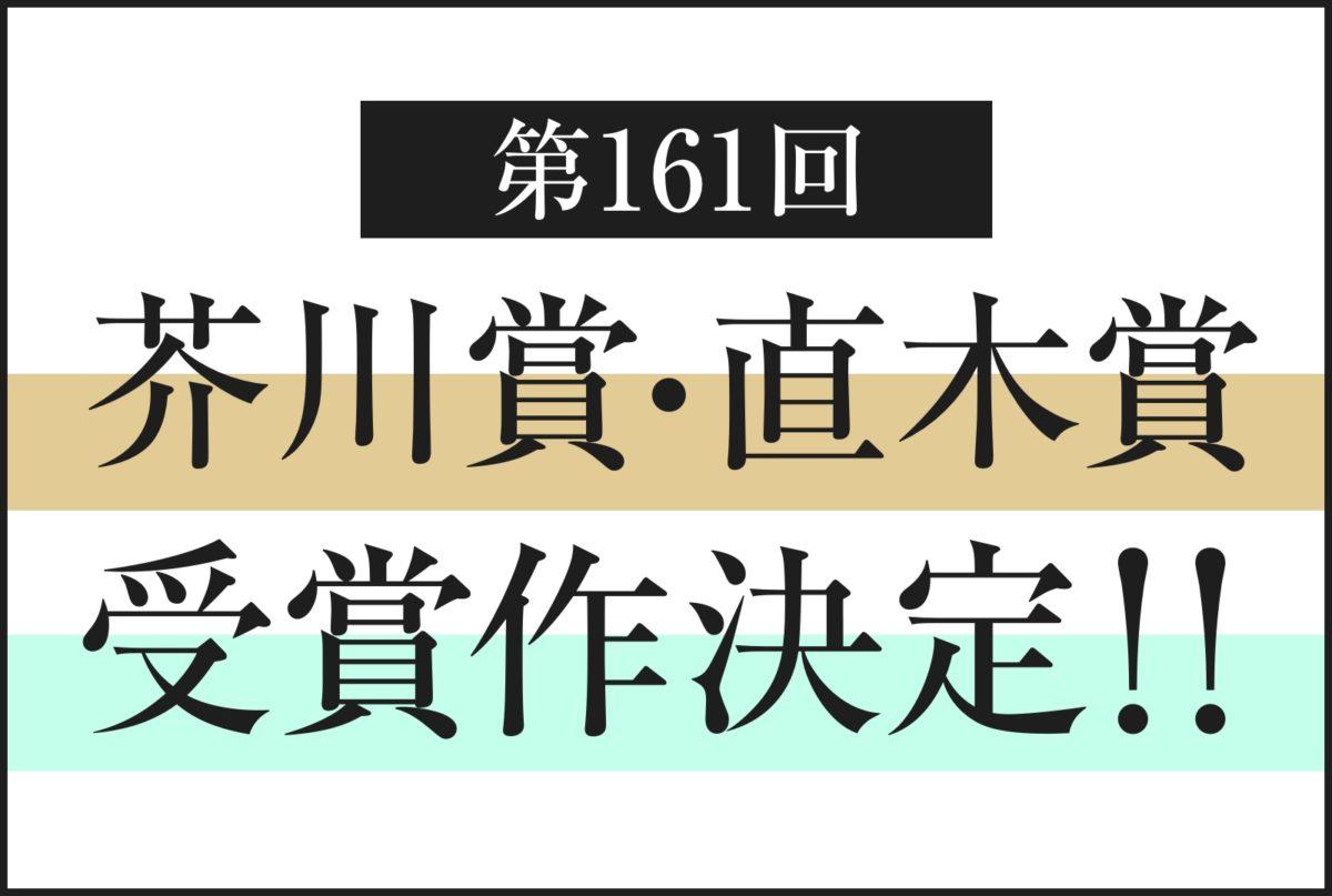 第161回 芥川賞・直木賞発表
