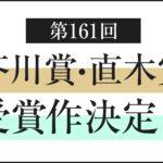 第161回芥川賞に今村夏子さん「むらさきのスカートの女」 、直木賞に大島真寿美さん『渦 妹背山婦女庭訓 魂結び』が選ばれました!