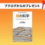 献本!シンプルな材料から、コシも色も風味も違う「麺」ができるのはなぜか―山田昌治さん『麺の科学 粉が生み出す豊かな食感・香り・うまみ』を5名様へ!