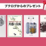 「四六判宣言」フェア20周年記念、4週連続プレゼント最終週!創元社、みすず書房刊行の4タイトルをプレゼント!